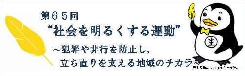 syakaiwoakaruku