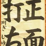 36sasakawa2