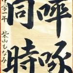 36sasakawa4