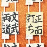 36tokusen1