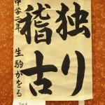 sasakawa3
