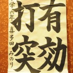 sasakawa4
