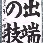 kaityou56