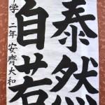 sasakawa56