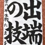 sasakawac