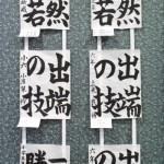 tokusen2